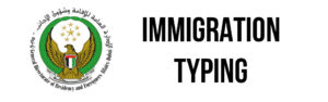 immigration-typing-service950x298